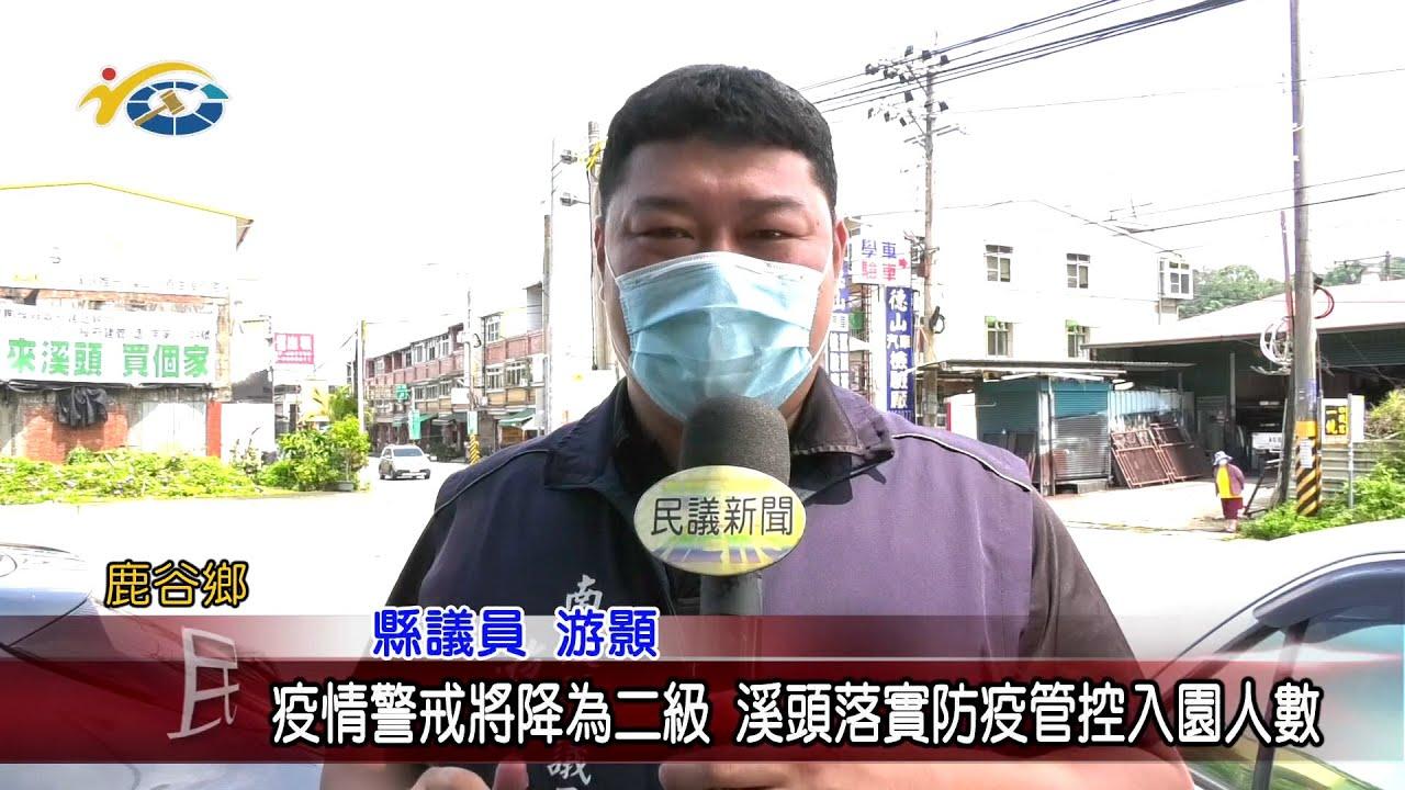 20210726 民議新聞 疫情警戒將降為二級 溪頭落實防疫管控入園人數(縣議員 游顥)