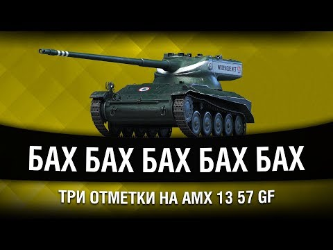 ПОЧТИ ПУЛЕМЕТ   ТРИ ОТМЕТКИ НА AMX 13 57 GF