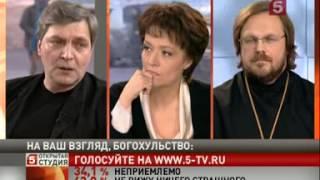 А.Невзоров, 5-ТВ, «Осторожно: богохульство!»