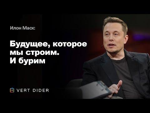 Илон Маск — Будущее, которое мы строим. И бурим