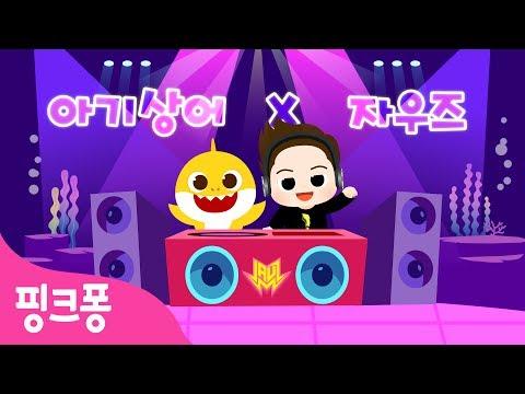 Download Lagu 아기상어 X 자우즈   아기상어 EDM   아기상어 리믹스   핑크퐁!.mp3