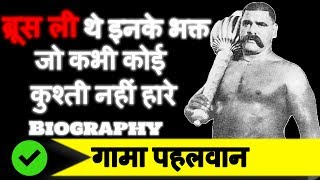 Gama Pehlwan Biography in Hindi | Undefeated Wrestler The Great GAMA | Bruce lee