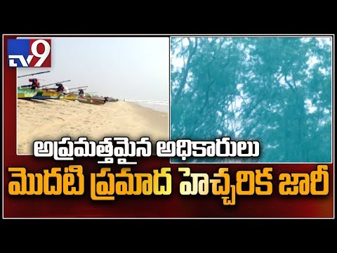 35 Coastal Andhra villages put on high alert - TV9