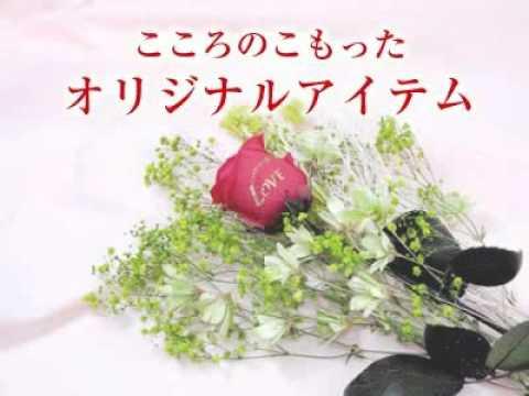 【花嫁テレビ】 アイテム 驚きと感動を演出!SUZUKAME ハッピーフラワー