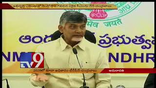 TDP will win 2024, 2029 apart from 2019 Elections - AP CM Chandrababu