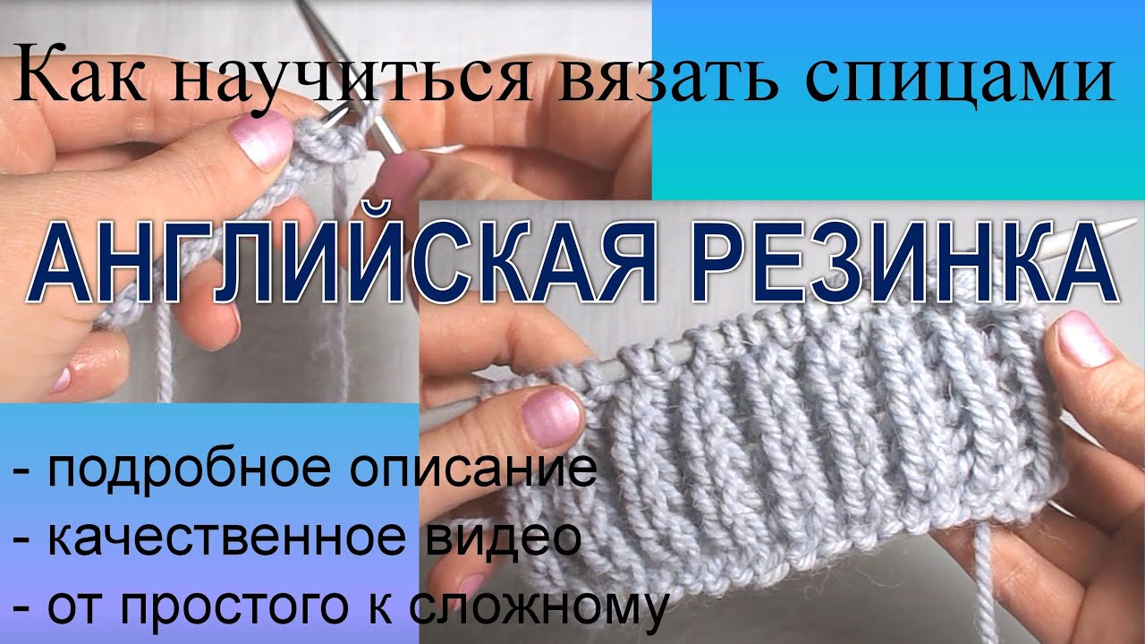 Видеоуроки вязания английская резинка 19