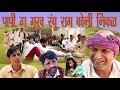 जिद्दी  डैण  Stubborn Old Man Rajasthani Hariyanvi Comedy | Murari Ki Kocktail |