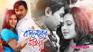 Boro Loker Maiya | Asif | Doly Sayontoni | Maruf | Purnima | Bangla Movie Song | FULL HD