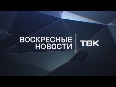 Воскресные Новости ТВК. 10 декабря 2017 года