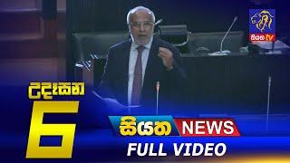 Siyatha News   06.00 AM   06 - 05 - 2021