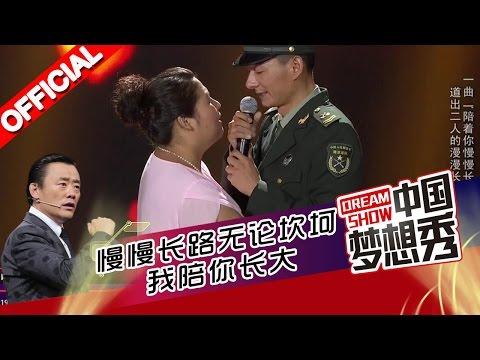陸綜-中國夢想秀S9