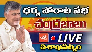 CM Chandrababu Naidu LIVE | Chandrababu Speech at Dharma Porata Sabha, Visakhapatnam |YOYOTV Channel