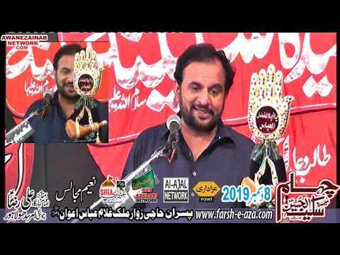 Zakir Ali raza khukhar Majlis 8 December 2019 chungi amar sadu Lahore