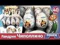 Чиполлино шоколадные яйца Ландрин Распаковка и обзор веса mp3