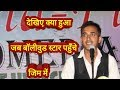 Download Bollywood stars mimicry by best comedian of himachal pardesh Winner Vikas thakur from shimla in Mp3, Mp4 and 3GP