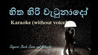 Hitha Hiri Watunado -Karaoke Backing Track (without voice)- Bachi Susan & Ashanthi හිත හිරි වැටුනාදෝ