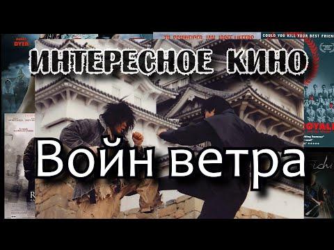 Интересное кино: Войн ветра(Baramui Fighter).Рецензия на фильм