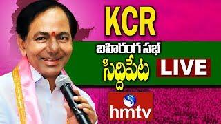 KCR LIVE | TRS Praja Ashirvada Sabha in Siddipet | TRS Bahiranga Sabha Live | hmtv