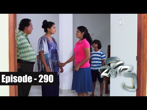 Sidu |  Episode 290 15th September 2017