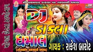 Rakesh Barot DJ Dhamal   Dj Mogal Chhedata Kalo Nag   Rakesh Barot New Garba