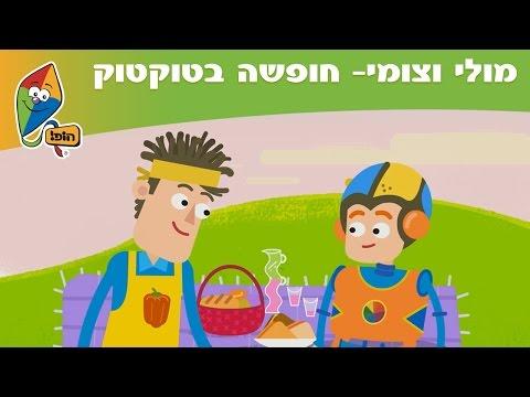 מולי וצומי- חופשה בטוקטוק: פרקים ברצף- ערוץ הופ! לילדים