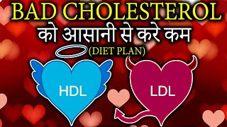 Control cholesterol with diet and exercise in Hindi | How to Reduce Bad Cholesterol Naturally |