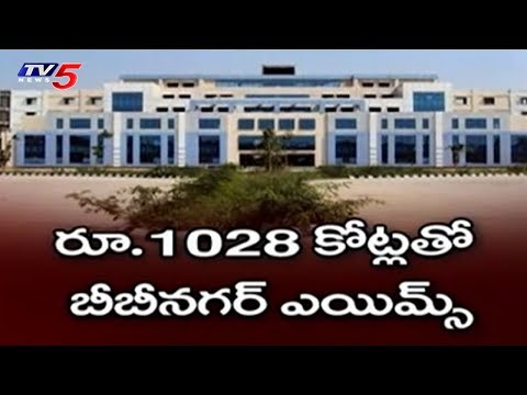 Telangana Govts Hard work Succeeds to Provide Improved Services Of AIIMS at Bibinagar | TV5 News