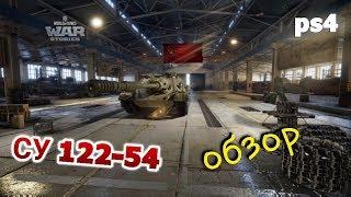 ОБЗОР 122-54 - WoT PS4