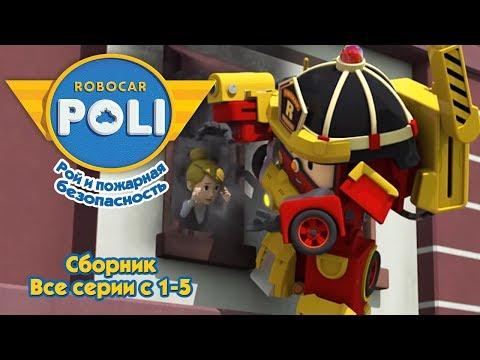Робокар Поли - Рой и пожарная безопасность - Сборник 1 (Все серии подряд 1-5)