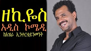 Zekios (Ethiopian Movie)