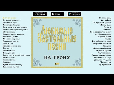 Любимые застольные песни - На троих