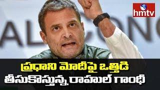 Rahul Gandhi Pressure On PM Modi To Waive Farm Loans  | hmtv
