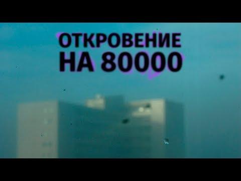 Откровение на 80000 – Ответы