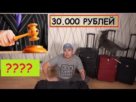 АУКЦИОН ПОТЕРЯНЫХ БАГАЖЕЙ - ЧТО Я КУПИЛ ЗА 30 000 РУБЛЕЙ