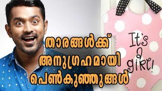Asif Ali is Biessed With A Baby Girl   Filmibeat Malayalam
