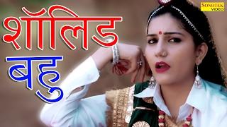 सॉलिड बहु || Sapna choudhary, Vickky Kajla || Ranvir Kundu, Meenakshi || Haryanvi New Song 2017