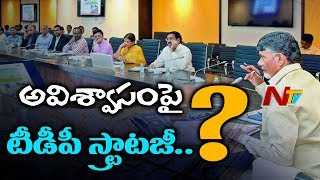 TDP Political Strategy On No-Confidence Motion Discussion in Parliament | NTV