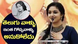Keerthi suresh  Extraordinary Speech About Mahanati Savitri | Mahanati Savitri | Keerthi Suresh