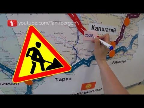 Когда в Казахстане построят нормальные дороги? Сроки сдачи 2017,  2018,  2019 ,2020, 2021, 2023