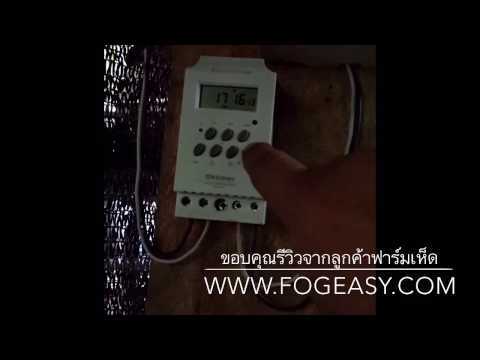 รีวิว ระบบพ่นหมอกโรงเห็ด อัตโนมัติ ใช้ง่าย www.fogeasy.com