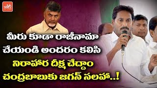 YS Jagan Suggestion to CM Chandrababu over AP Special Status | No Confidence Motion
