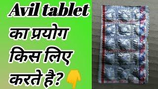 Avil(pheniramine)-25mg tablet full review in hindi//खुजली को दूर करें एक गोली में☺