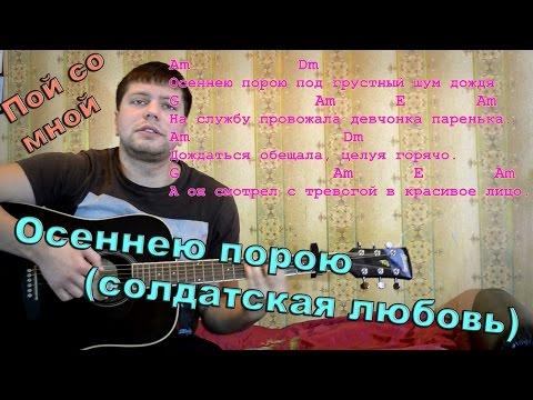 Песни дворовые - Солдатская любовь