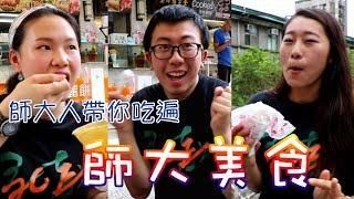 【師大夜市美食】師大人推推的口袋名單!!