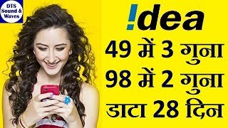 Idea 49 and 98 Data Plan Revised || DTS || Airtel, Vodafone 98 Pack ||