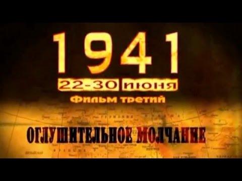 1941. Фильм третий Оглушительное молчание (полный выпуск)