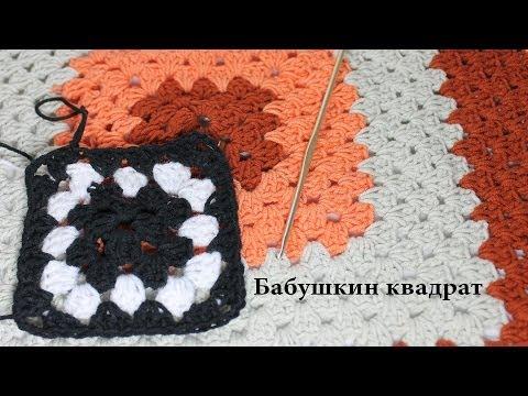 Уроки вязания крючком - Бабушкин квадрат.