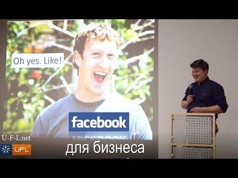 💰 Как продвигать бизнес в Facebook ⏲ SMM для бизнеса, раскрутка в фейсбук от www.u-f-l.net
