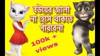 Kajer Bua Vs Wife   Bangla Hits Tom With Angela   Full HD   Lettest 2017