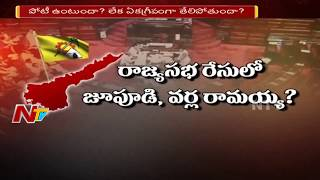 Rajya Sabha Election Heat in AP || Chandrababu Naidu Work Out for 3rd Candidate
